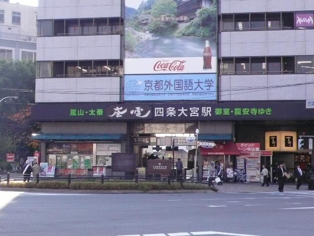 2008年12月京都 078.jpg