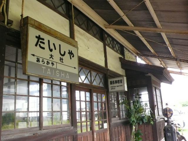 2008年8月 島根の 021.jpg