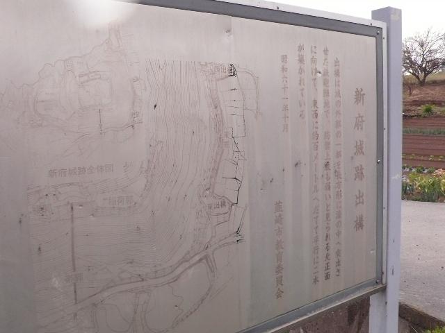 2008.4.7. 甲府城と新府城 012.jpg