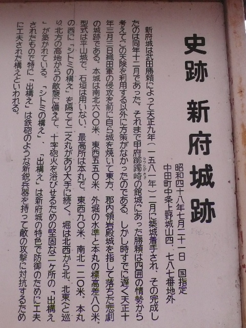 2008.4.7. 甲府城と新府城 041.jpg
