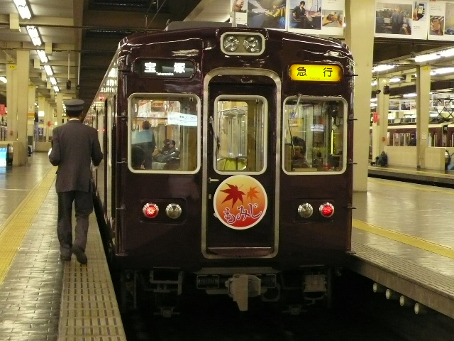 2008年12月京都 010.jpg