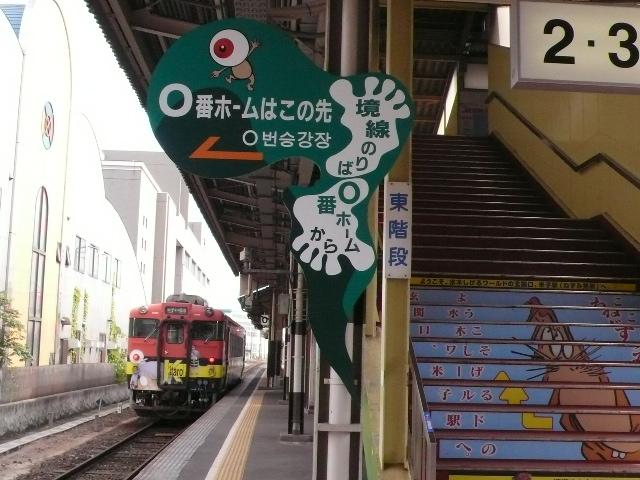 2008年8月 島根の 002.jpg