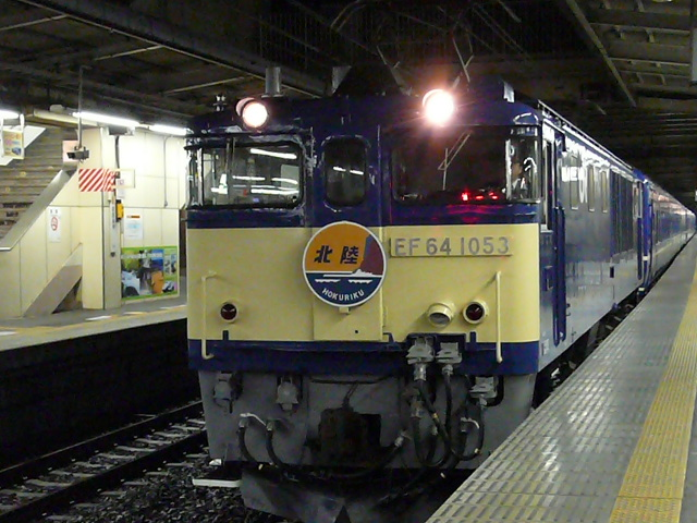 2009年5月6日~8日 和倉温泉の 003.jpg