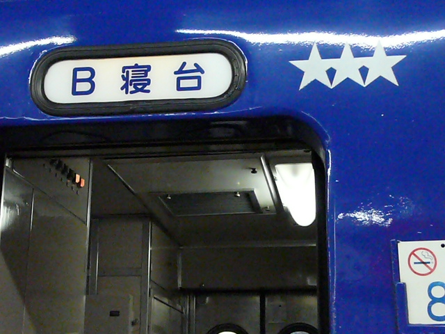 2009年5月6日~8日 和倉温泉の 004.jpg